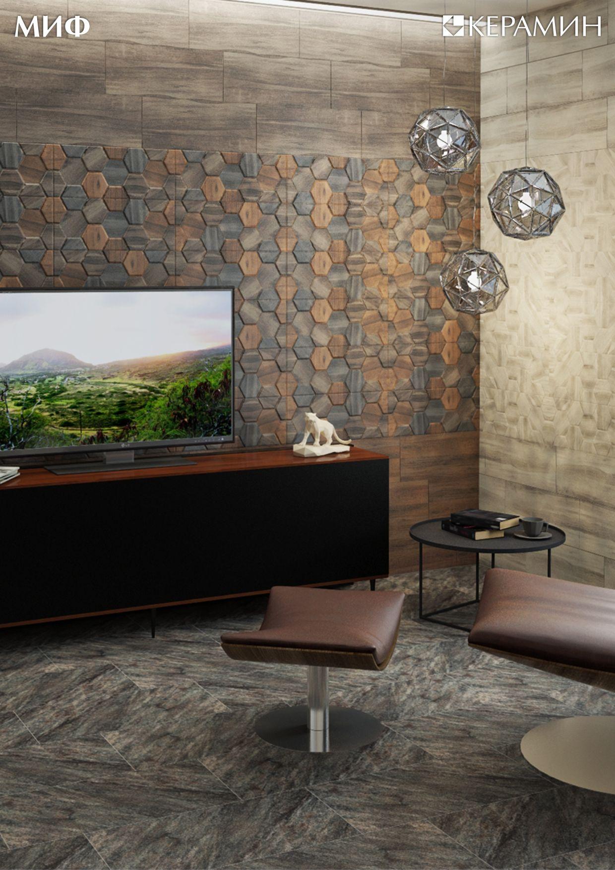 Керамическая плитка Миф от Керамин (цена, фото в интерьере ...