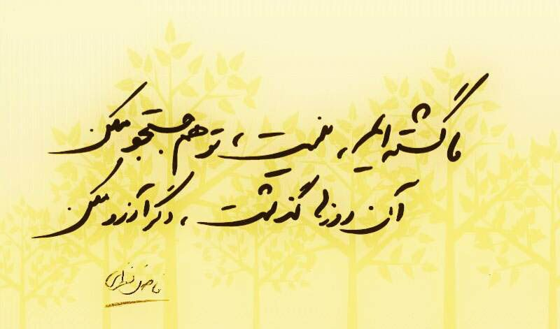 عکس نوشته های عاشقانه بسیار زیبا از فاضل نظری Cool Lyrics Farsi Quotes Powerful Words