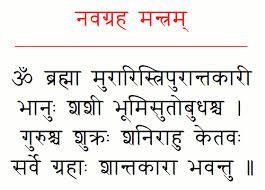 Navgrah Shanti Mantra Mangal Dosh In 2019 Hindu
