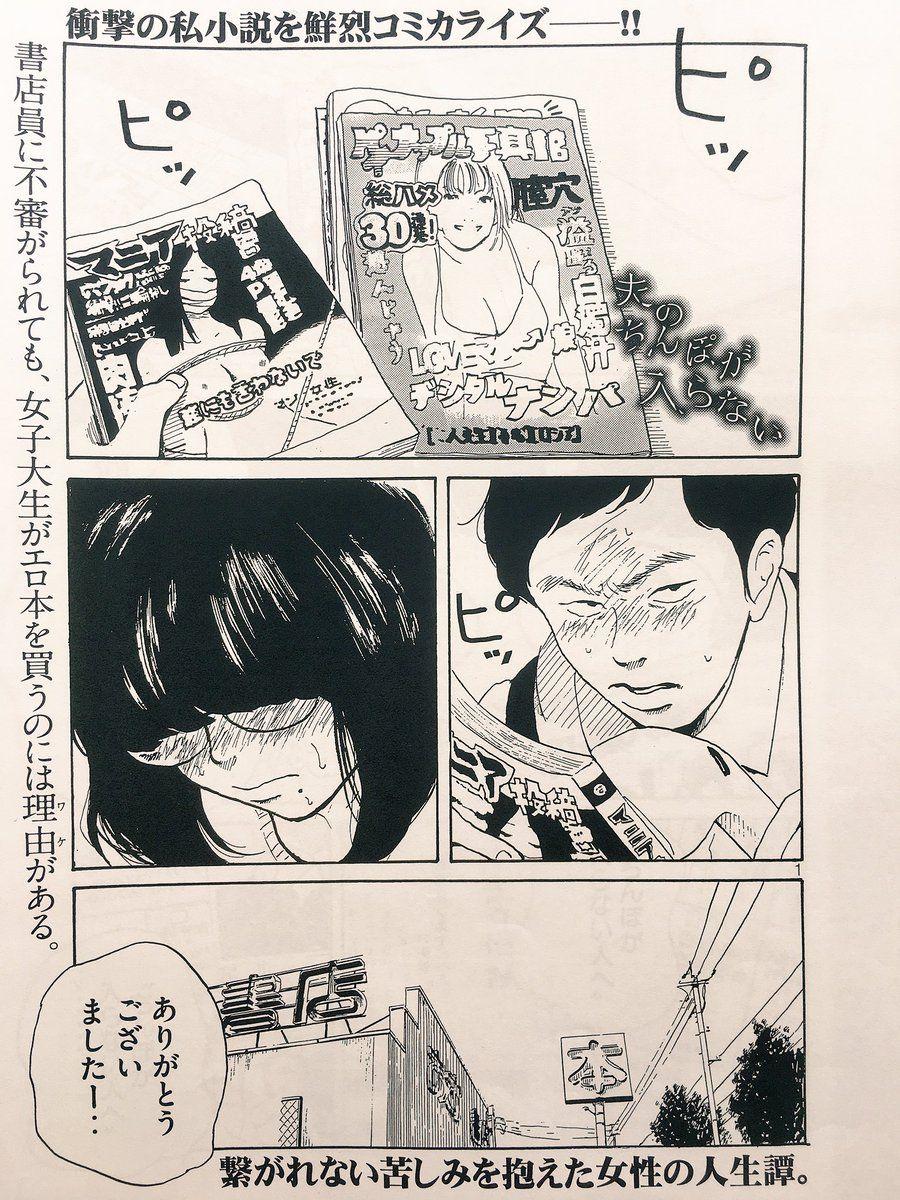 オジマノリユキ 漫画編集者 ojimanoriyuki さんの漫画 1作目 ツイコミ 仮 漫画 オリジナル 漫画 マンガ