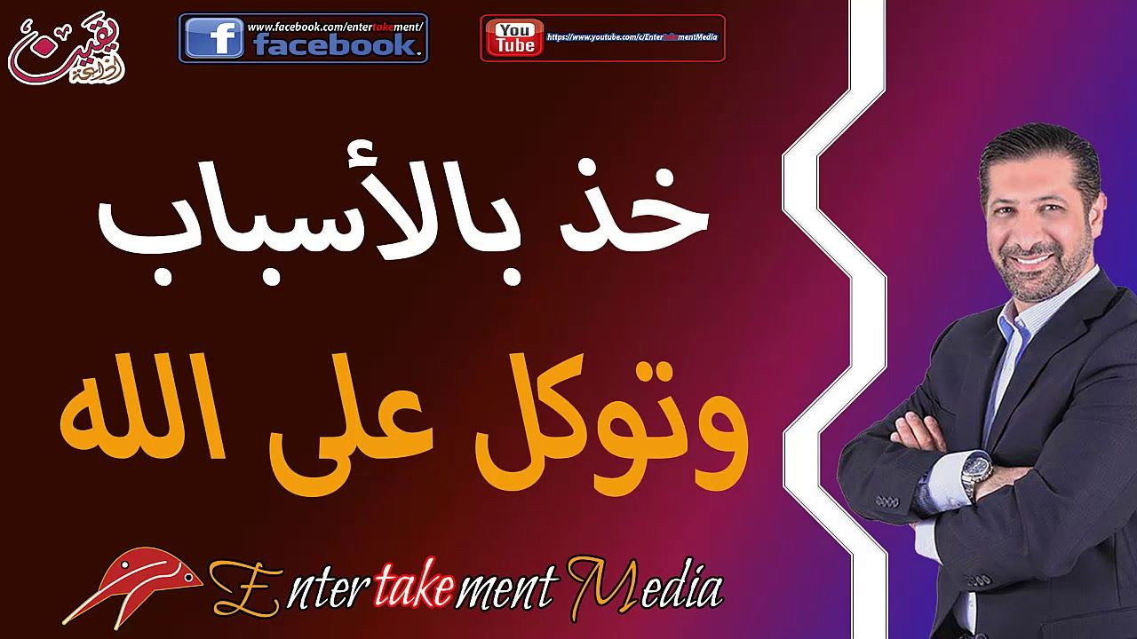 خذ بالأسباب وتوكل على الله الدكتور محمد نوح القضاة Youtube Facebook Tech Company Logos
