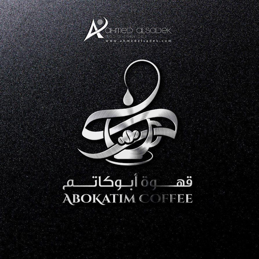 تصميم شعار ابو كاتم للقهوة السعودية للتواصل وطلبات التصميم واتس اب 00971555724663 00201151550041 للمزيد زيارة موقعنا الالكتروني Www Ah Seni