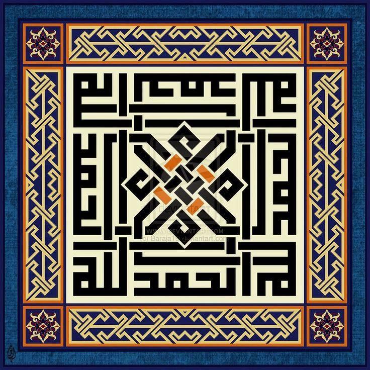 فن الخط العربي زخارف اسلامية جميلة زخرفة المساجد زخرفة كتب Islamic Art Calligraphy Islamic Calligraphy Islamic Calligraphy Painting
