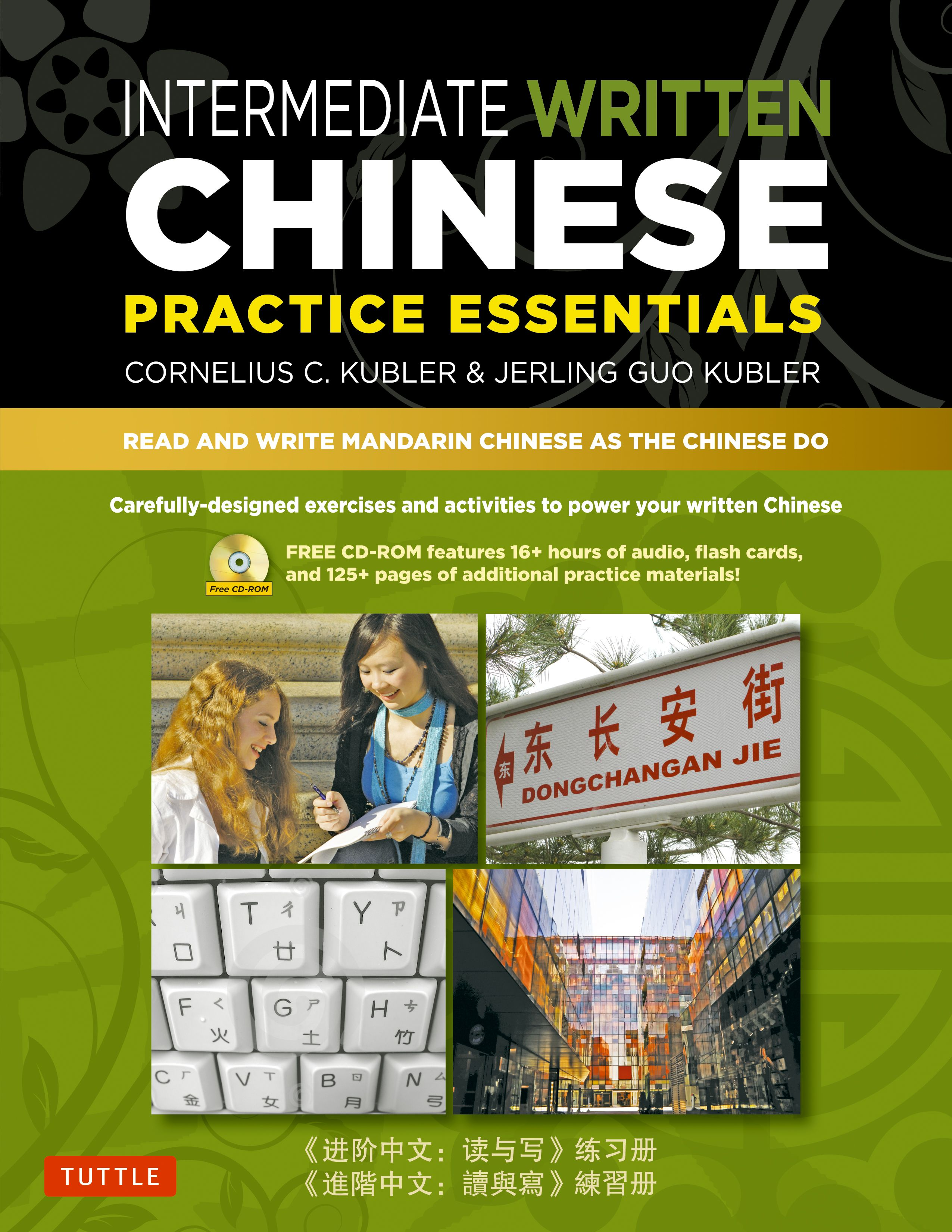 Learning To Read And Write Chinese Requires Lots Of