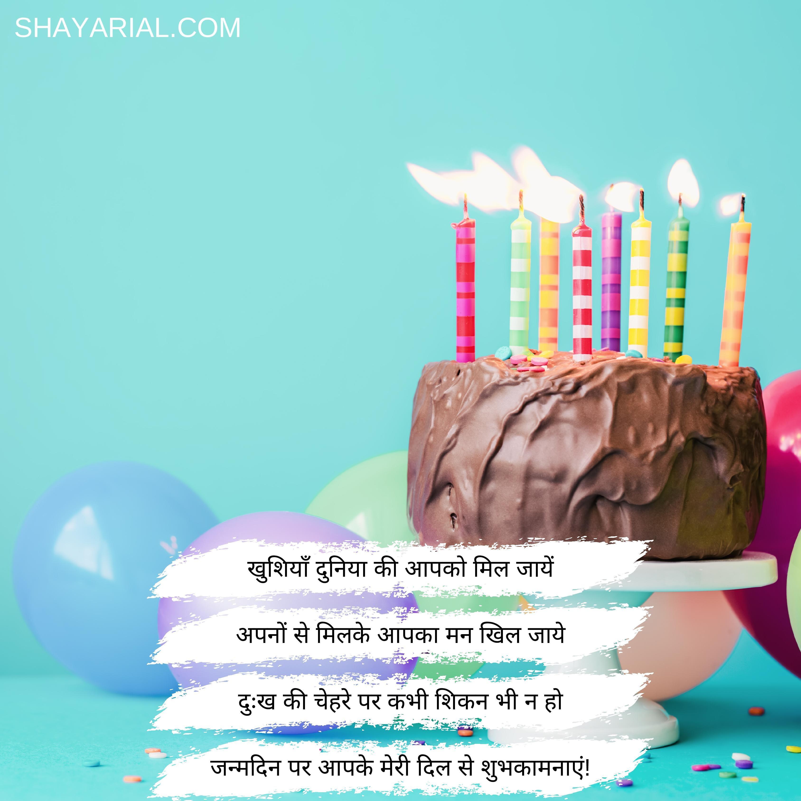 Happy Birthday Shayari In Hindi 2020 in 2020 Happy