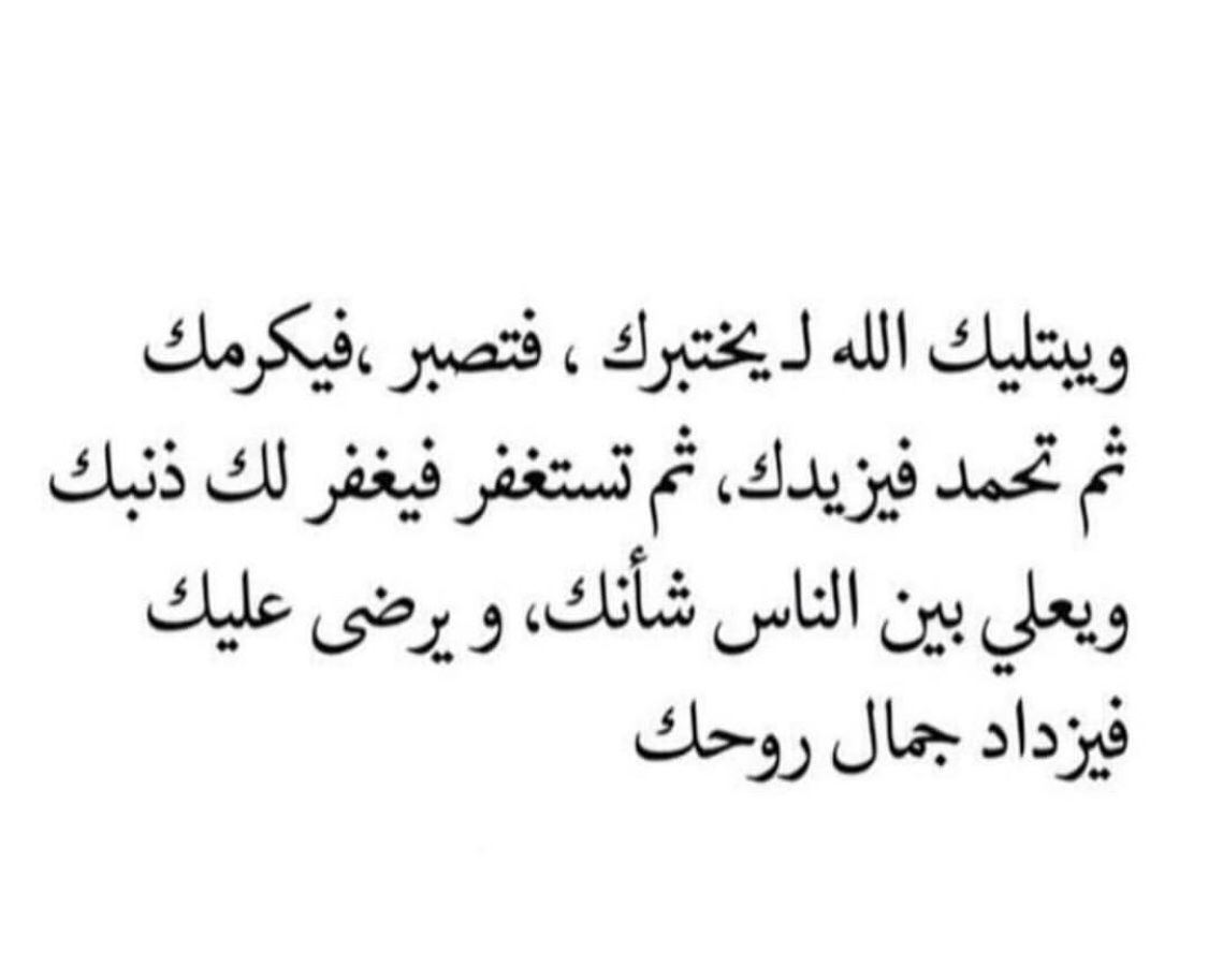 Pin By Samia Ora On من أجمل ما قرأت Islamic Quotes Arabic Quotes Quotes