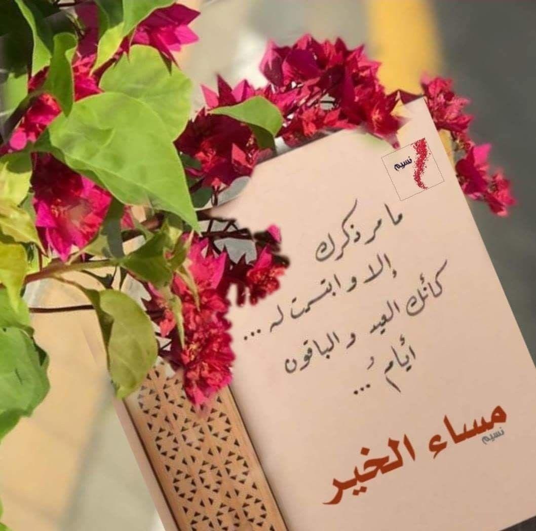 عندما يأتي المساء من عيون أحبابنا نود لو نحتضن الكون إكراما لعيونهم مساؤكم سنا ا Evening Greetings Good Morning Arabic Beautiful Love Images