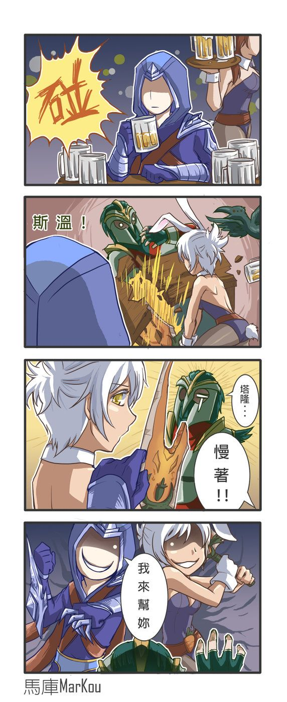 Being Translated Lol League Of Legends League Memes League Of Legends Comic