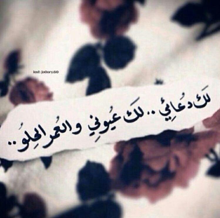 لك دعائي لك عيوني والعمر الحلو Calligraphy Quotes Love Short Quotes Love Iphone Wallpaper Quotes Love