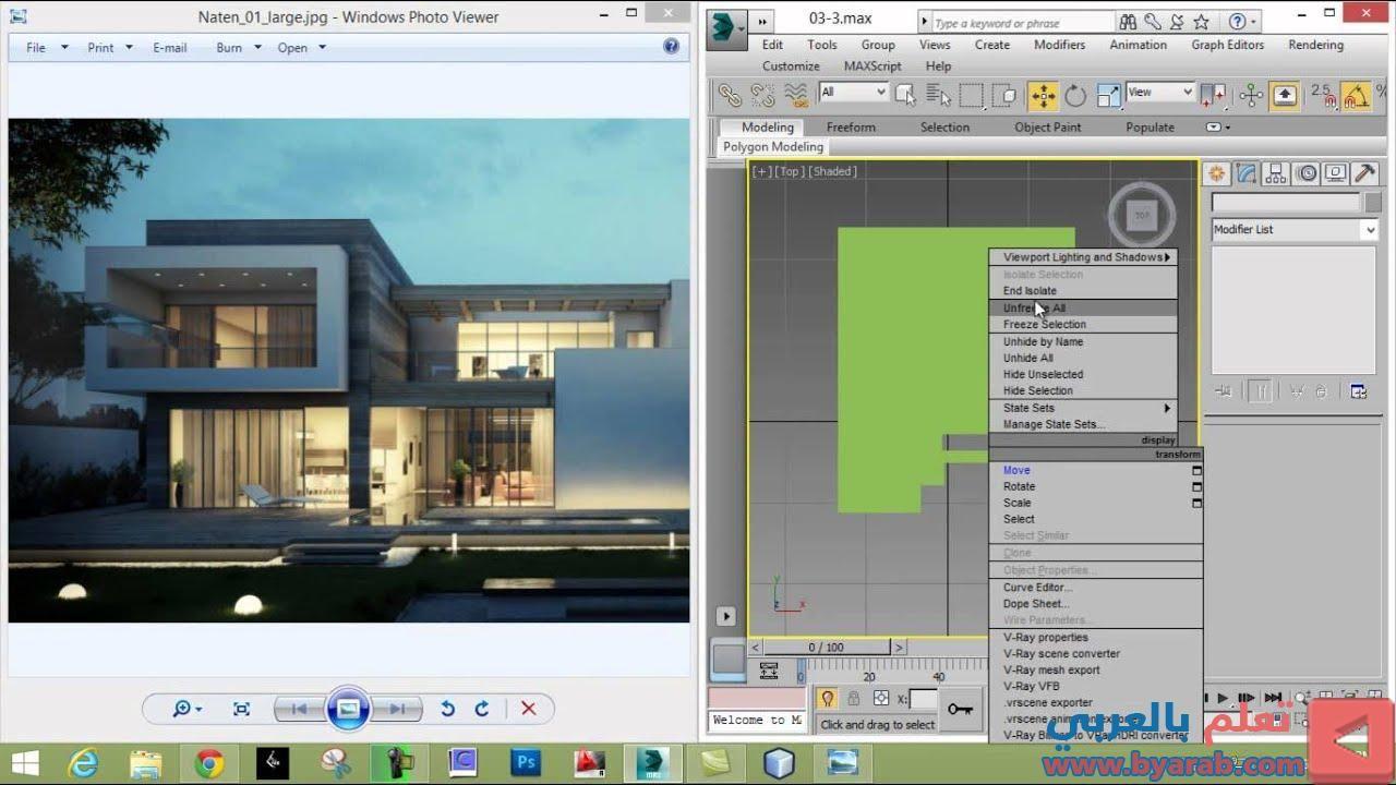 005 001 دورة أساسيات برنامج ثري دي ماكس 3dmax Essentials Photo Viewer Windows Photo