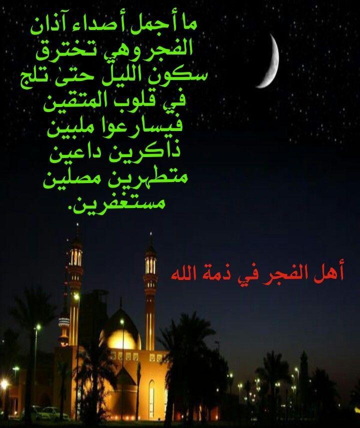 Desertrose أهل الفجر في ذمة الله Photo Islamic Quotes Spirituality