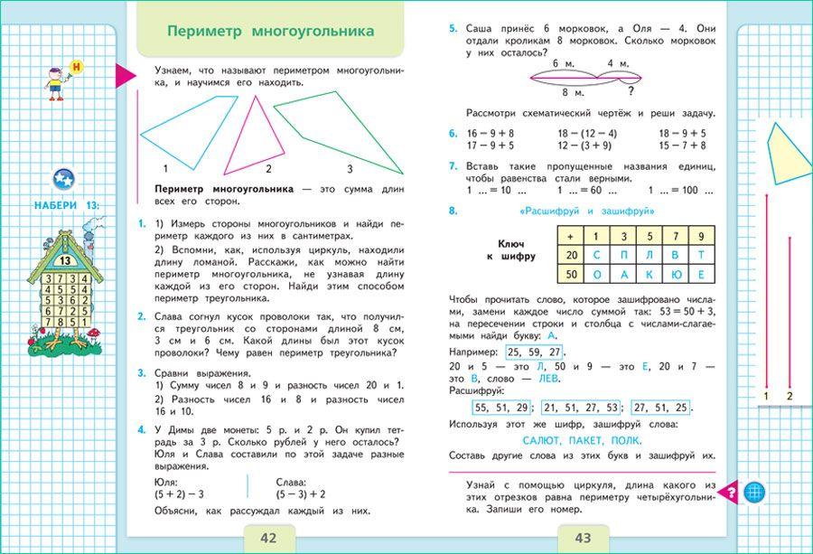Моро м. И. , бантова м. А. И др. Математика. 2 класс. Часть 1 [pdf.