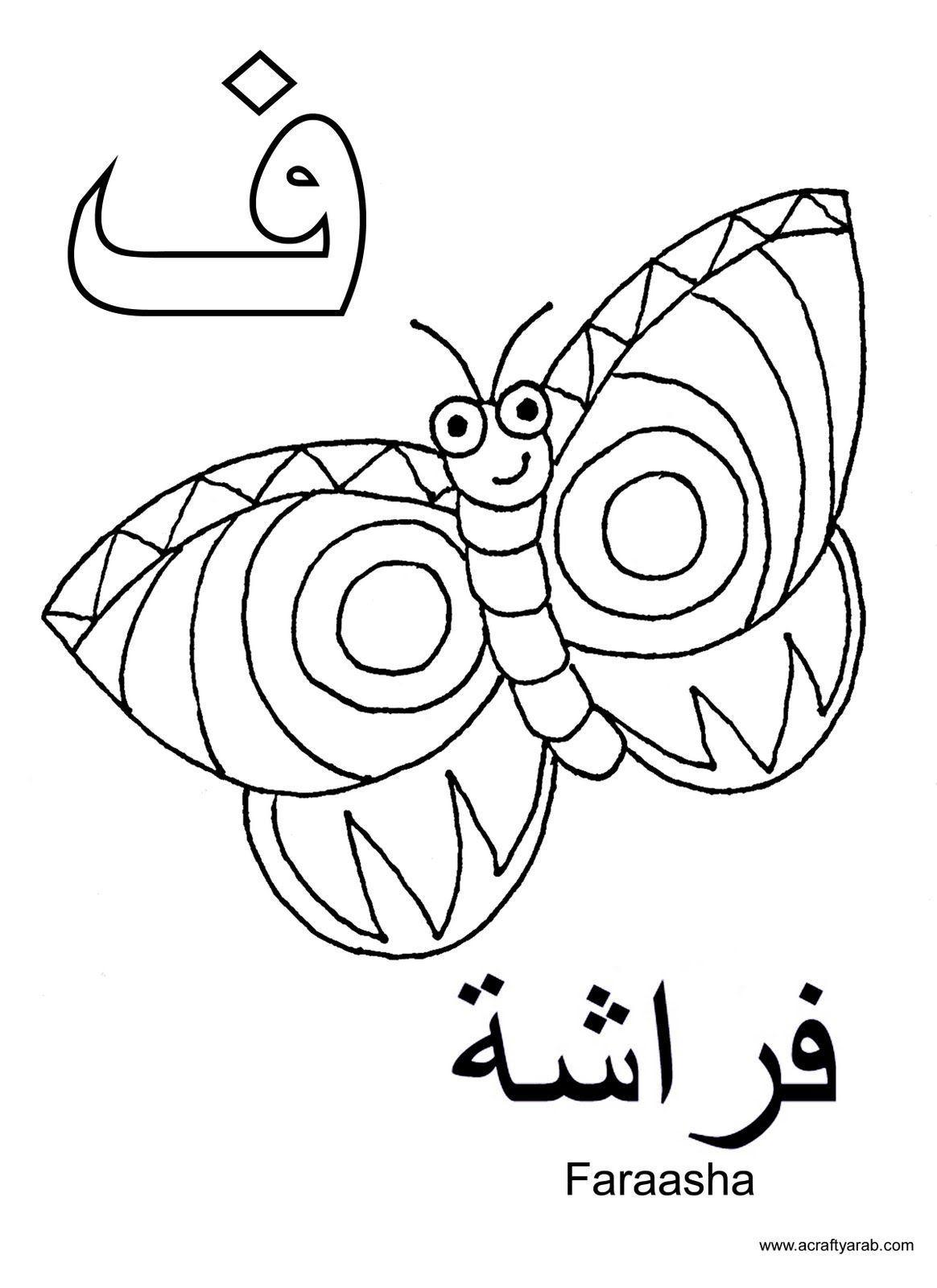 A Crafty Arab Arabic Alphabet Coloring Pages Fa Is For Faraasha Learnarabicforkids Arabic Alphabet Alphabet Coloring Pages Alphabet Coloring
