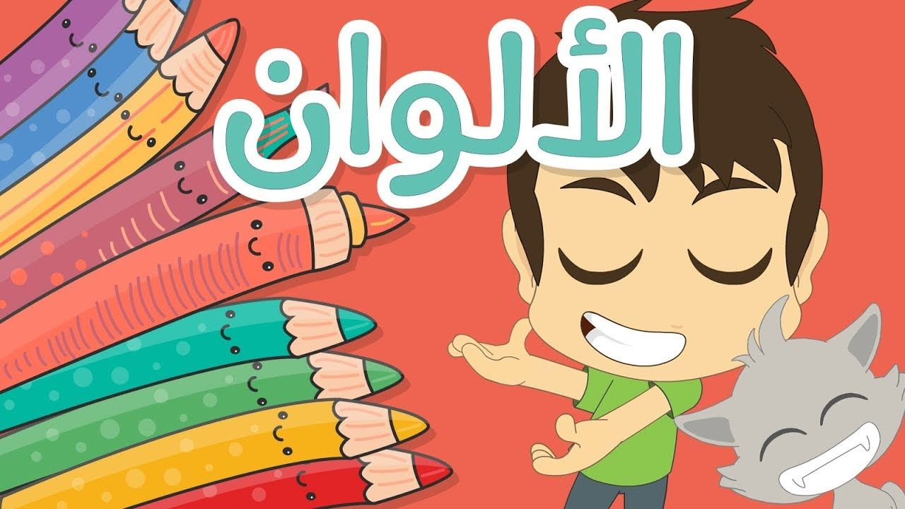 Learn Colours In Arabic For Kids Learn Colours Names For Kids With Zak Learning Colors Colours Name For Kids Kids Learning