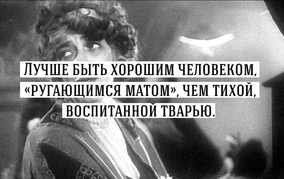 фаина раневская стихи с матом фото котором сразу