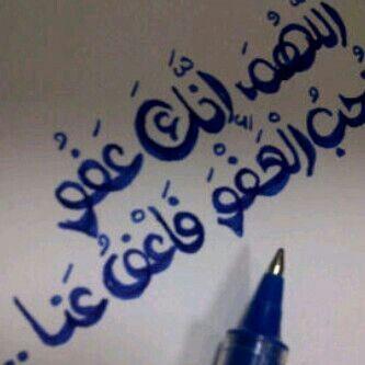 اللهم انك عفو كريم تحب العفو فاعف عنا Calligraphy Art Quotes Islamic Art