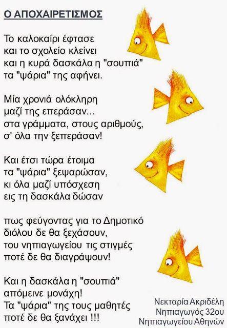 Δραστηριότητες, παιδαγωγικό και εποπτικό υλικό για το Νηπιαγωγείο & το Δημοτικό: Αποχαιρετιστήρια ποιήματα για την καλοκαιρινή γιορτή λήξης: 5 χρήσιμες συνδέσεις και ένα ακόμα ποίημα