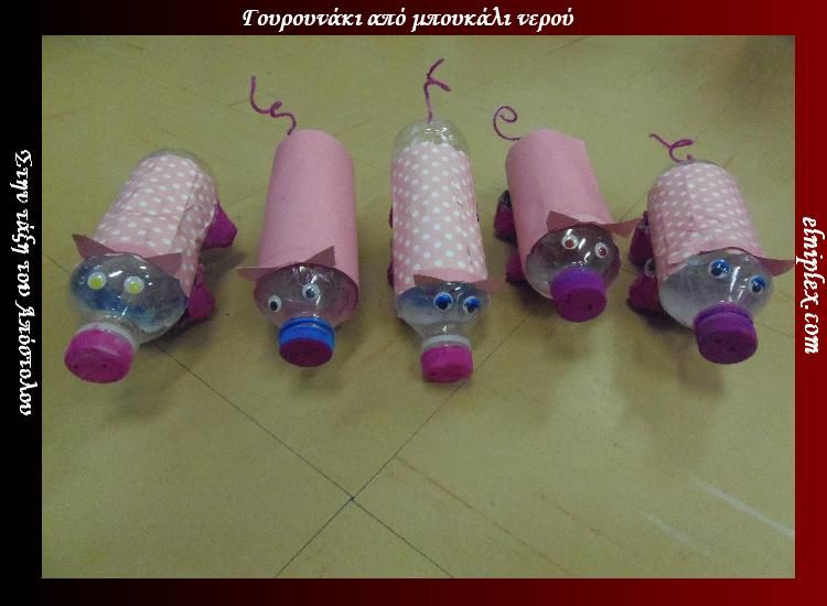 Little pigs made by plastic water bottles....