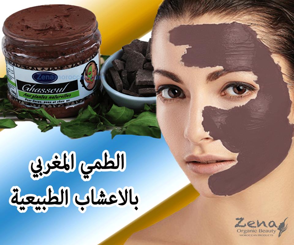 الطمي المغربي بالاعشاب الطبيعية Organic Beauty Beauty Organic