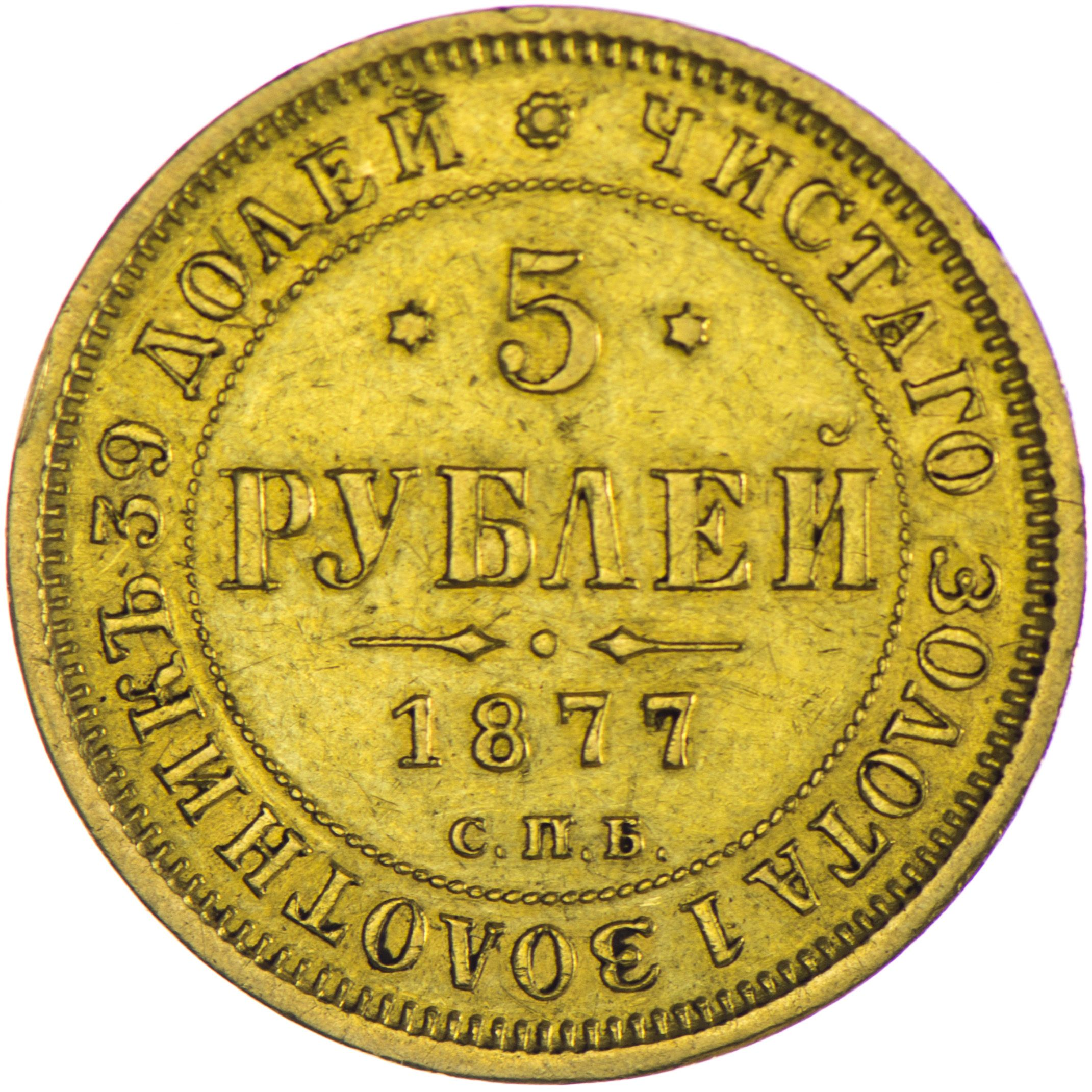Alexander Ii 1855 1881 5 Rubel 1877 Gold Coins Personalized