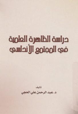 Pin By Uoo U O Uuo Uo U On كتب مجانية Pdf Books Reading Pdf Books Shia Books