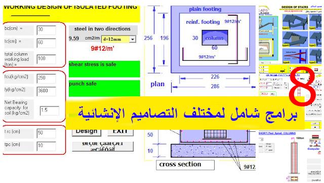 برنامج لتصميم جميع العناصر الانشائية مجلتك المعمارية How To Plan Shear Stress Stress