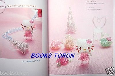 Rare! Hello Kitty & Sanrio Character Colorful Beads Motif /Japanese Craft Book