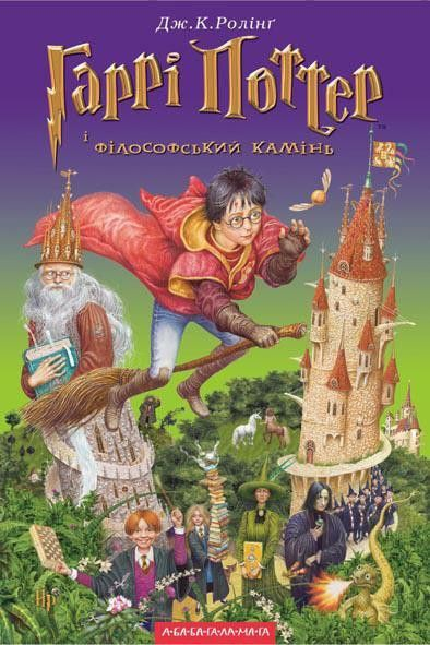 Harry Potter In Ukrainian Books 1 7 In 2019 Harry Potter