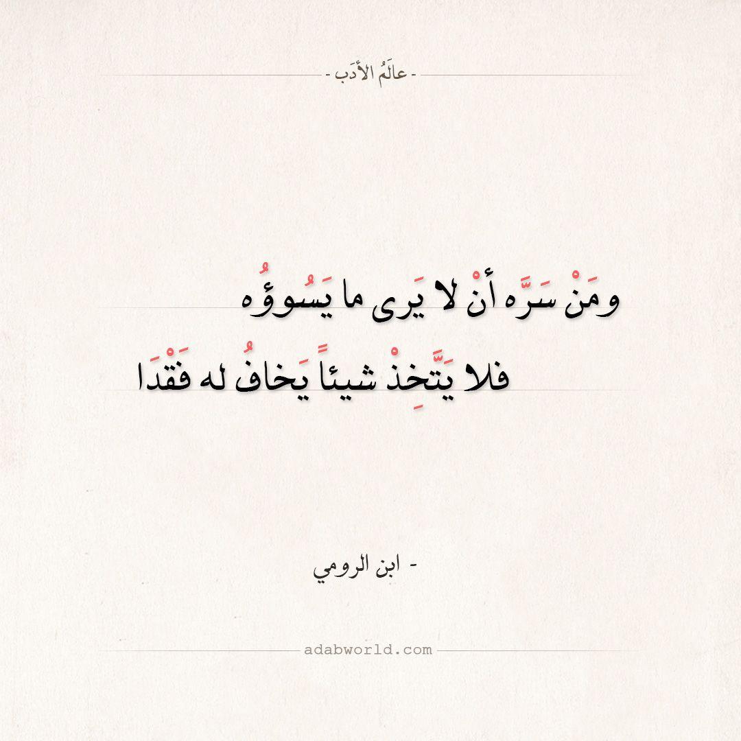 شعر ابن الرومي ومن سره أن لا يرى ما يسوؤه عالم الأدب Quotes Poem Quotes Arabic Quotes