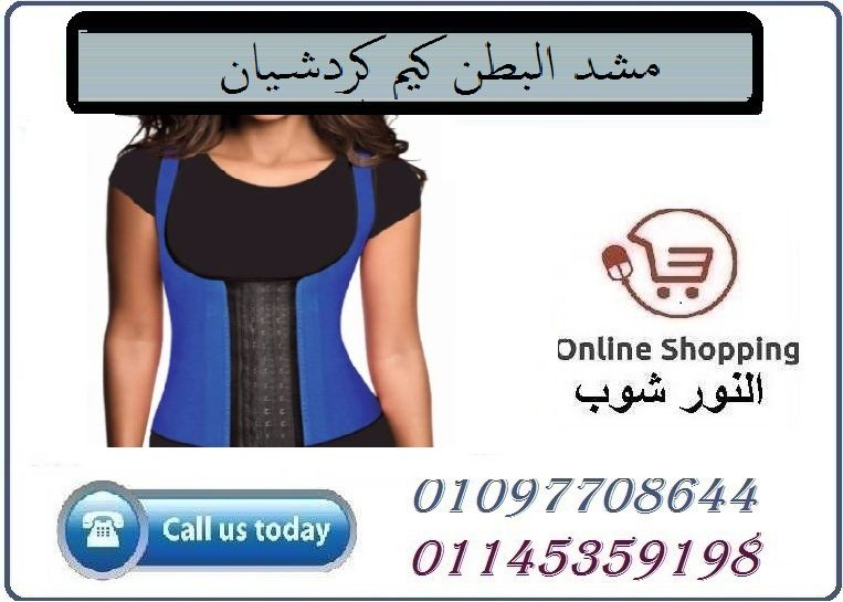 مشد البطن كيم كردشيان Corset Abdomen Kim Kardashian Online Today Shopping