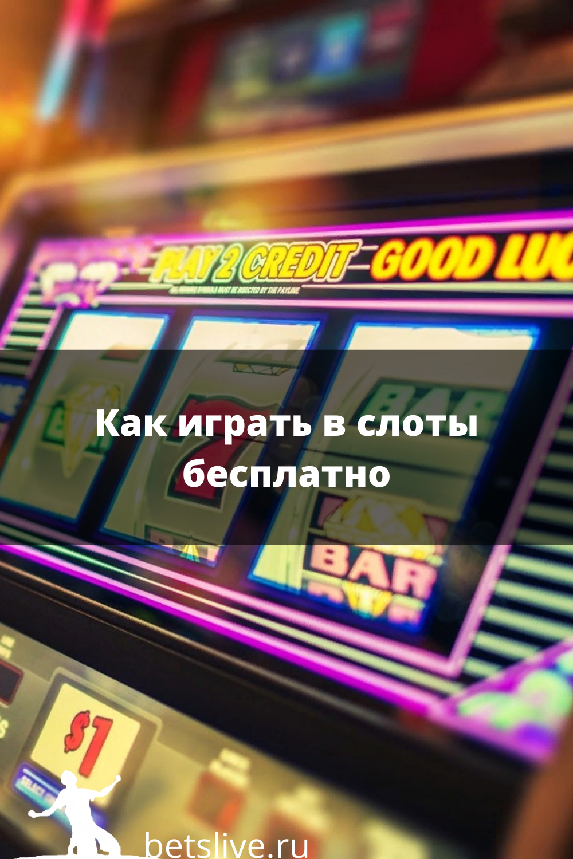 Однорукий бандит на деньги казино игровые автоматы на телефоны.скачать