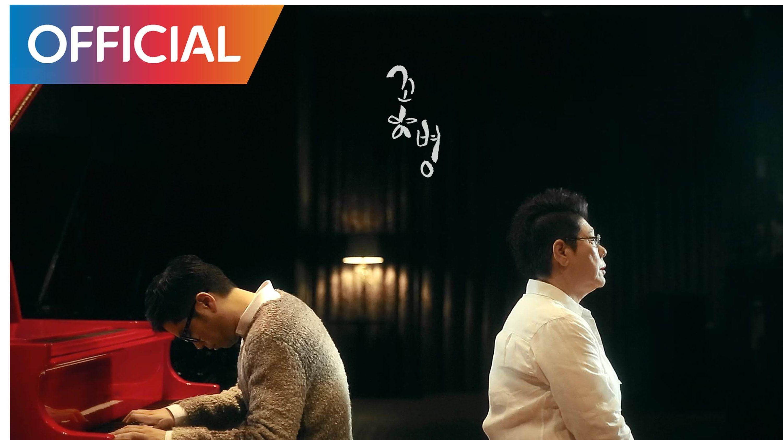 양희은 (Yang Hee Eun) - 꽃병 (Flower Vase) (With 이적) (With Lee Juck) MV