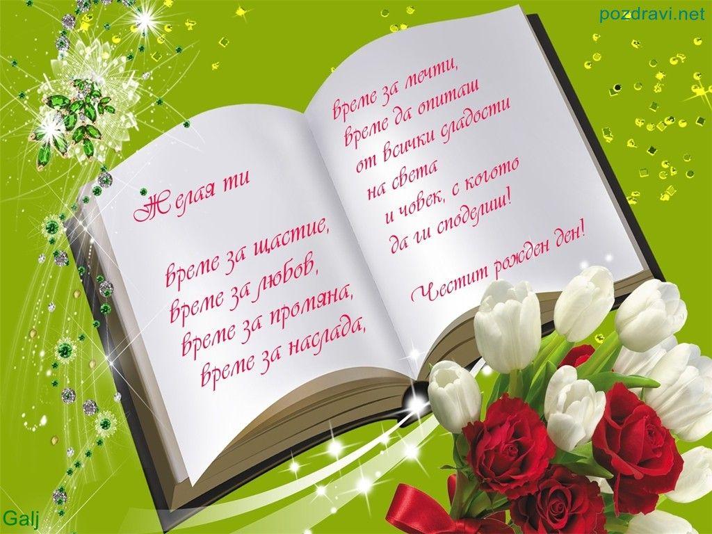 Поздравительные открытки на казахском языке день рождения