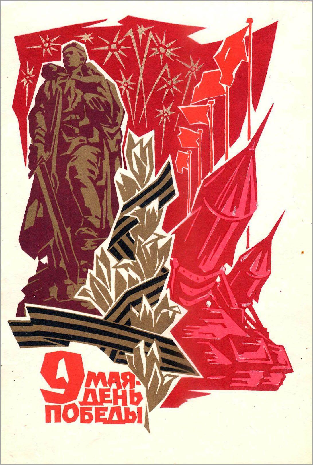 Доброго утречка, послевоенные открытки с днем победы