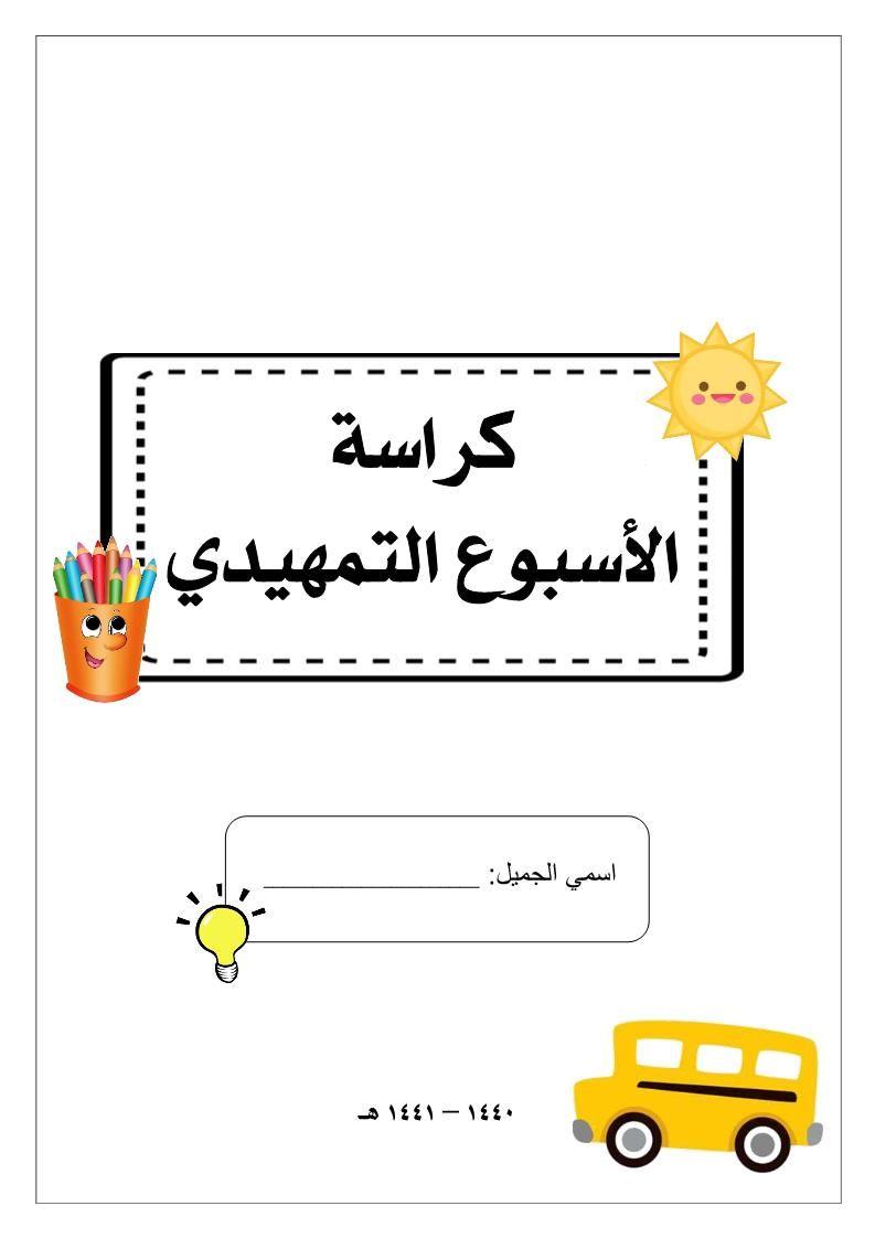 كراسة أنشطة الاسبوع التمهيدي ممتعة ومتنوعة لتعليم الاطفال Arabic Alphabet Alphabet Arabic