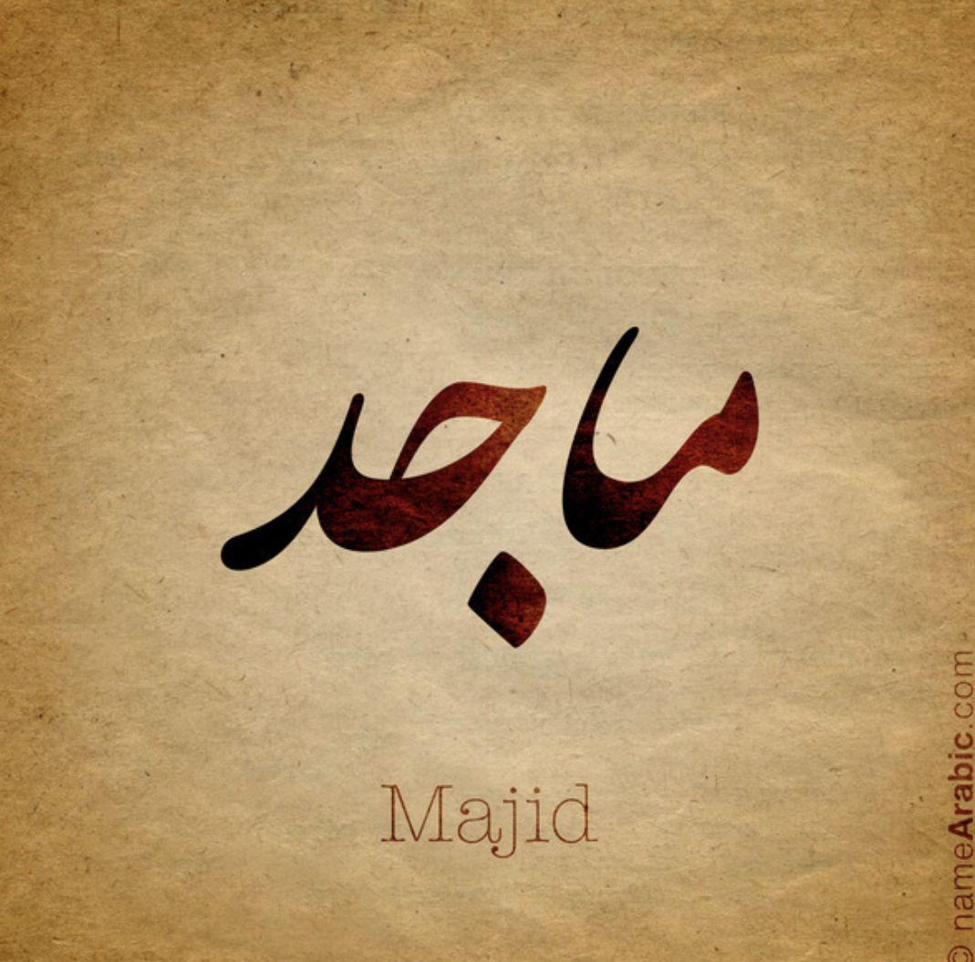 Pin By Shaymaa Ali On أسماء Arabic Calligraphy Calligraphy Name Calligraphy