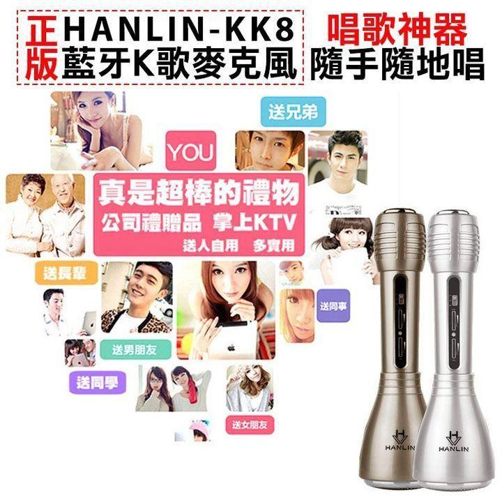 HANLIN-KK8 藍芽K歌麥克風(唱歌神器) | CrazyMiKE 瘋狂賣客