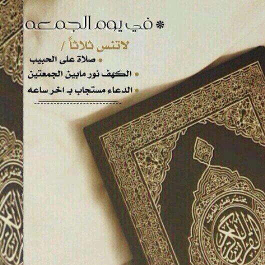 في يوم الجمعه لا تنسوا ثلاثا Book Cover Reminder Books