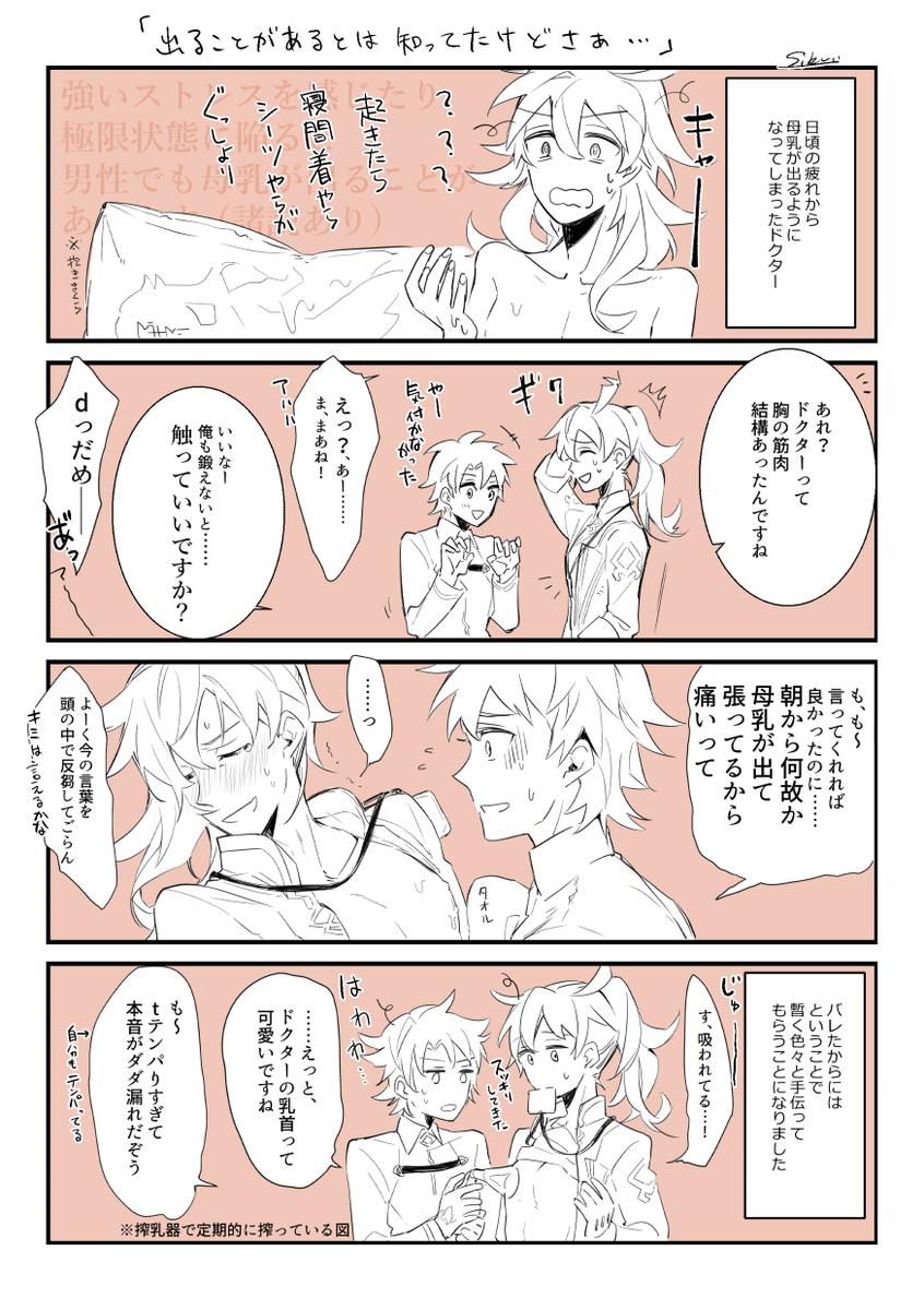 sibuo kyuujitsus f さんの漫画 1作目 ツイコミ 仮 漫画 マーリン 可愛い