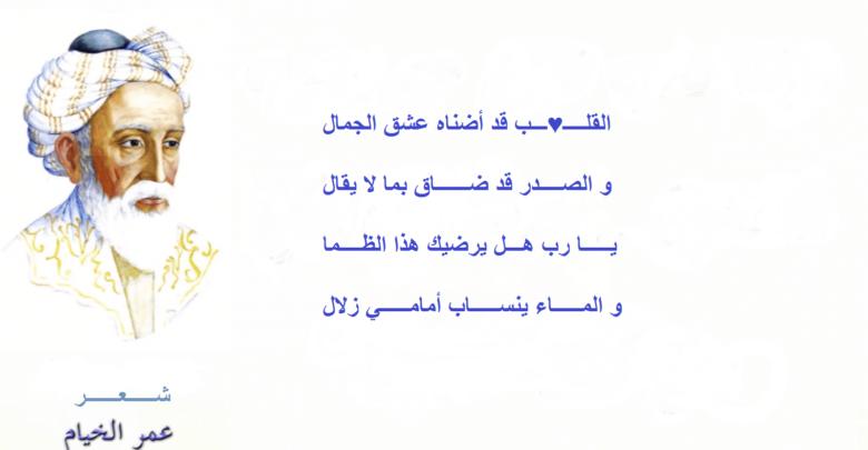 شعر عمر الخيام أجمل أبيات شعر مكتوبة ومصورة لعمر الخيام