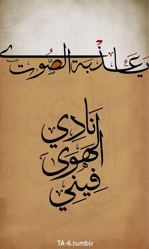 ياعذبة الصوت نادي الهوى فيني مل السهر حيل من صحبته لعيني Islamic Art Calligraphy History Of Calligraphy Islamic Wall Art