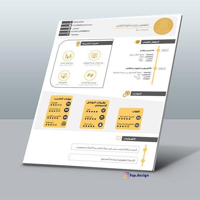 فوب نموذج سيرة ذاتية من أعمالنا نبرز مهاراتك مهما اختلفت الألوان Cv سيرة ذاتية عرض بوربنت مشاريع طلاب مشاريع جامعة اساي Graphic Design Design Graphic