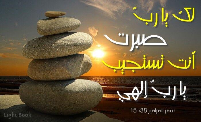 آيات عن الصبر الإحتمال Patience من الكتاب المقدس عربي إنجليزي Kindness Quotes Little Things Quotes How Are You Feeling