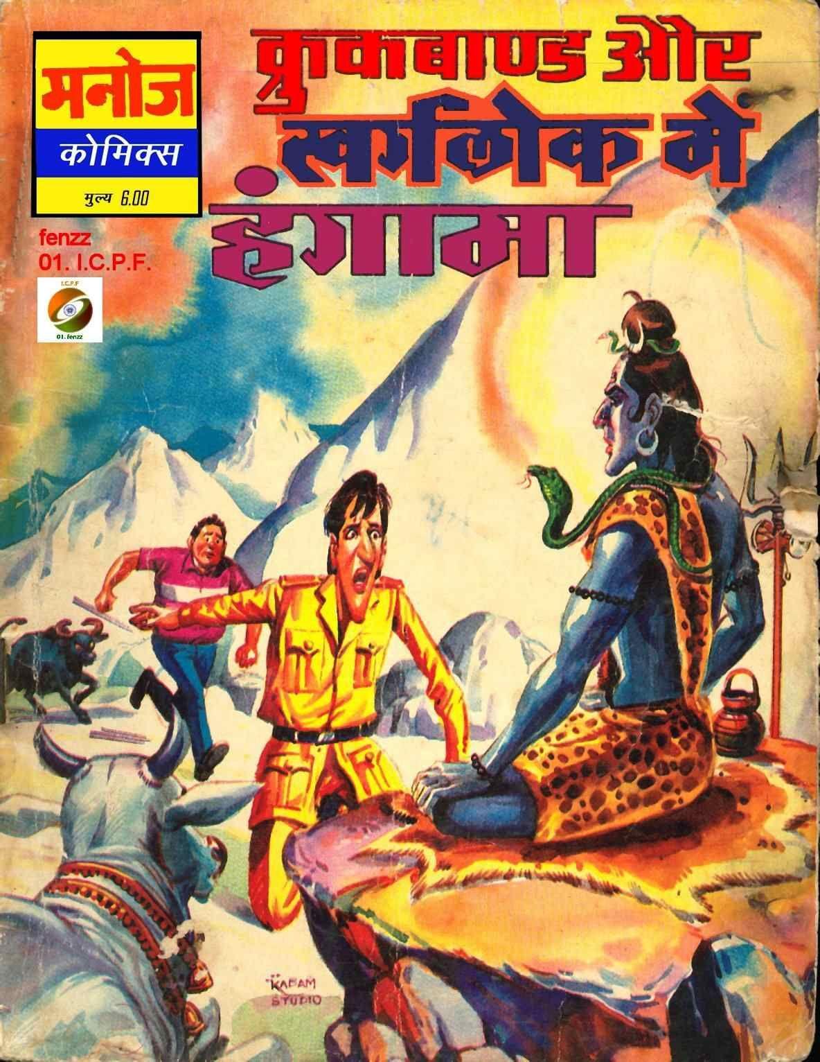 Character 'Crookbond' from Manoj Comics      Indian Comics