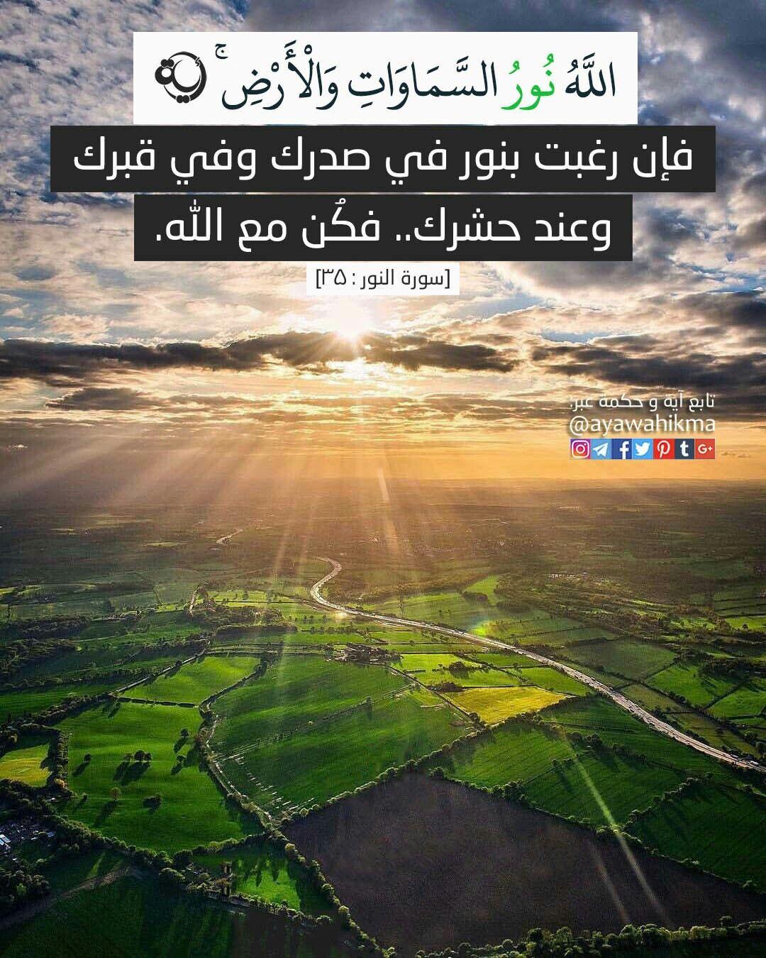 آیة و حكمة الل ه ن ور الس م او ات و ال أ ر ض سورة