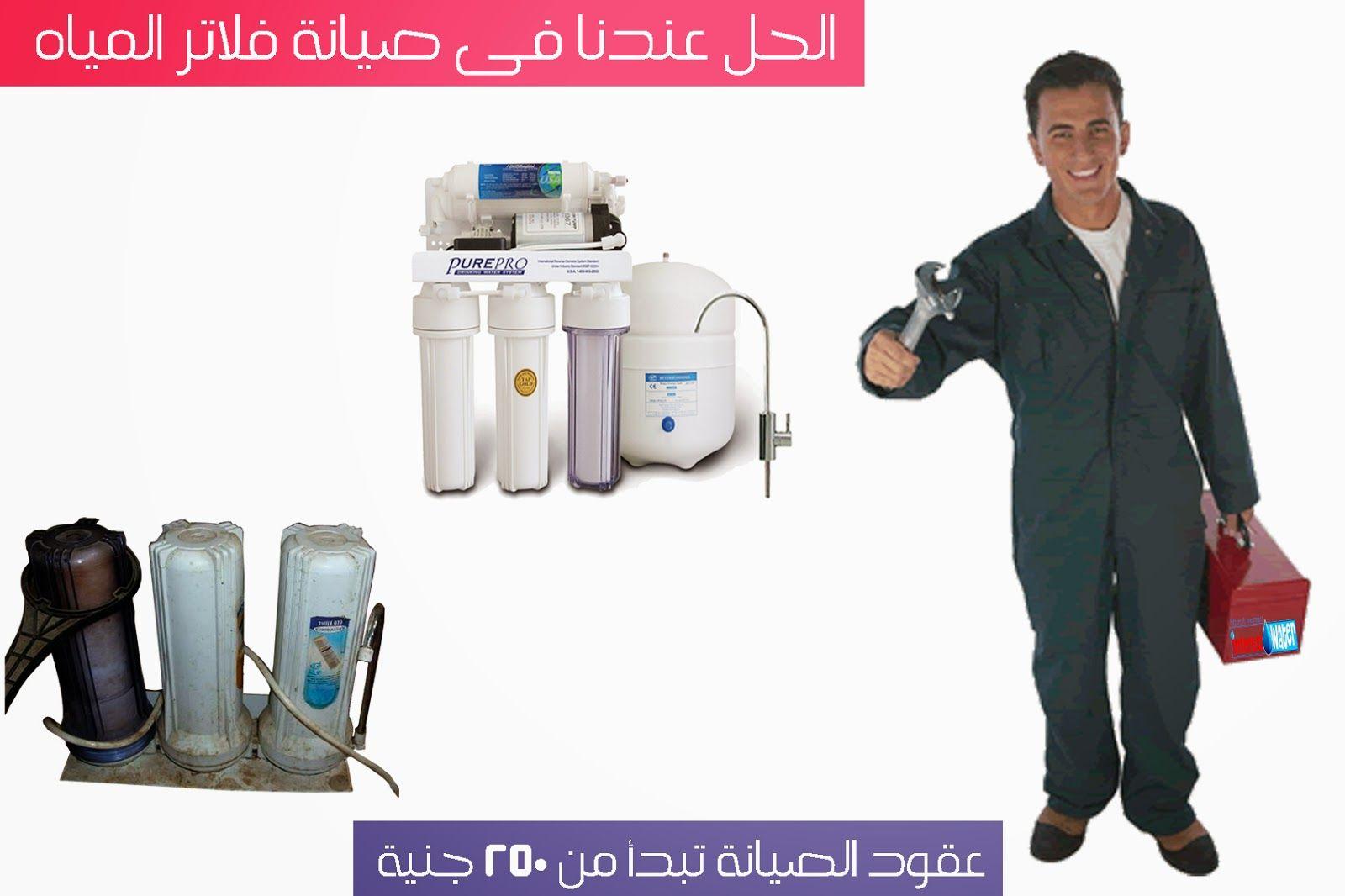 افضل فلتر مياه فى مصر اسعار فلاتر المياه صيانة فلتر المياه فلاتر المياه Water Filter Vacuum Home Appliances