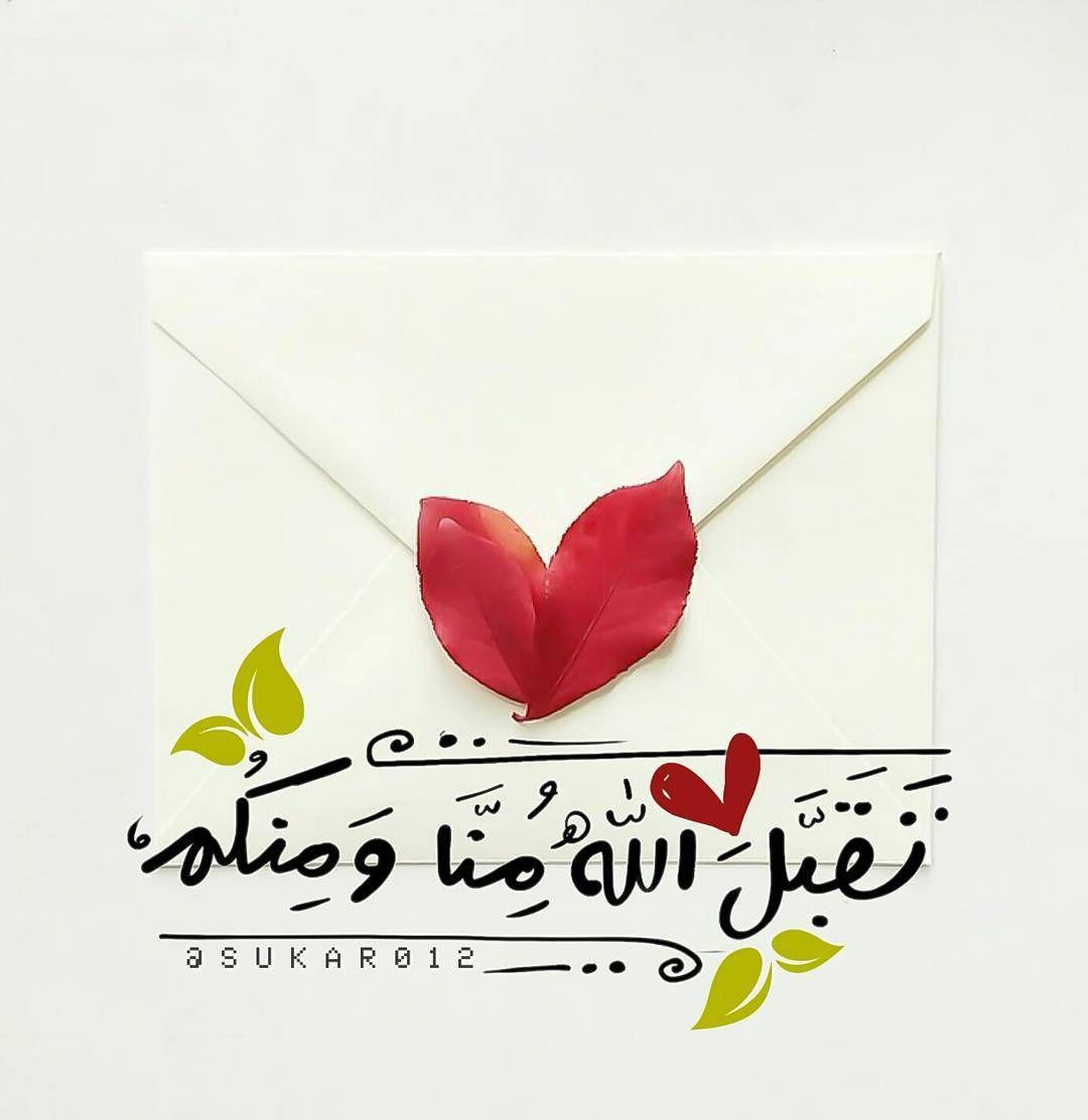 تقبل الله منا ومنكم صالح الأعمال عيد Ramadan Crafts Eid Cards Eid Greetings