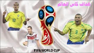 هداف كاس العالم 2002 World Cup World 10 Things