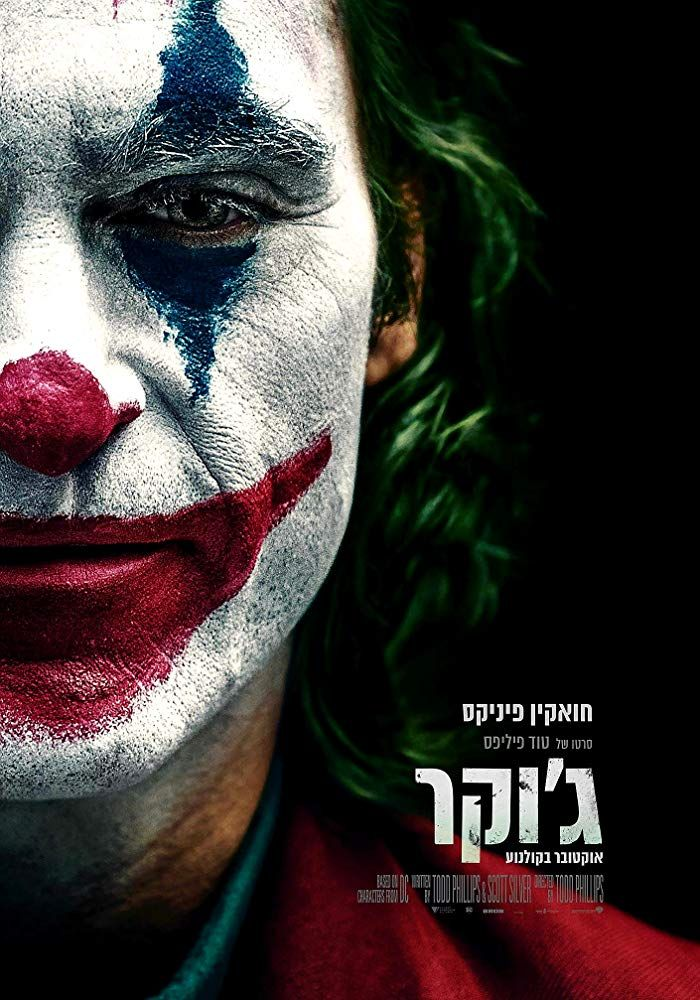 Regarder Le Film Joker En Streaming HD Film Complet