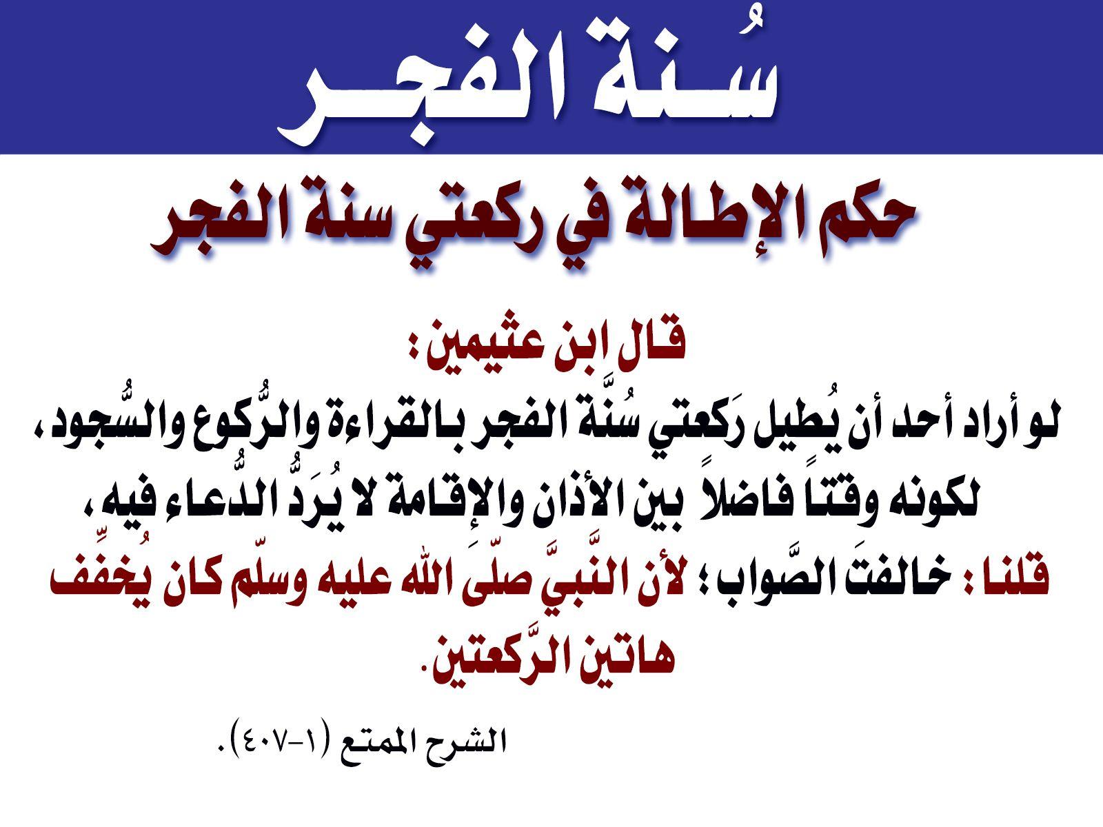 سنة الفجر وحكم الاطالة فيها Arabic Quotes Quotes Math
